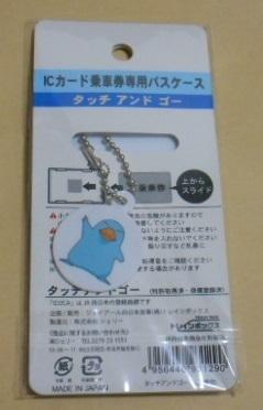JR西日本 タッチアンドゴー パスケース イコカ(集合) 新品 未開封_画像2
