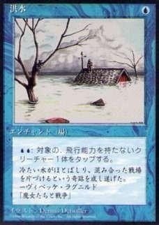 010278-011 4E/4ED 洪水/Flood 日限1枚_画像1