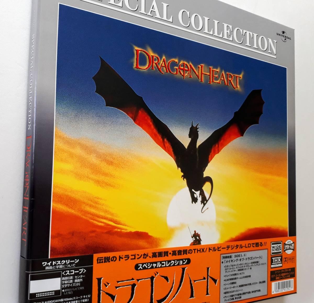 LD BOX 帯 ドラゴンハート スペシャルコレクション レーザーディスク