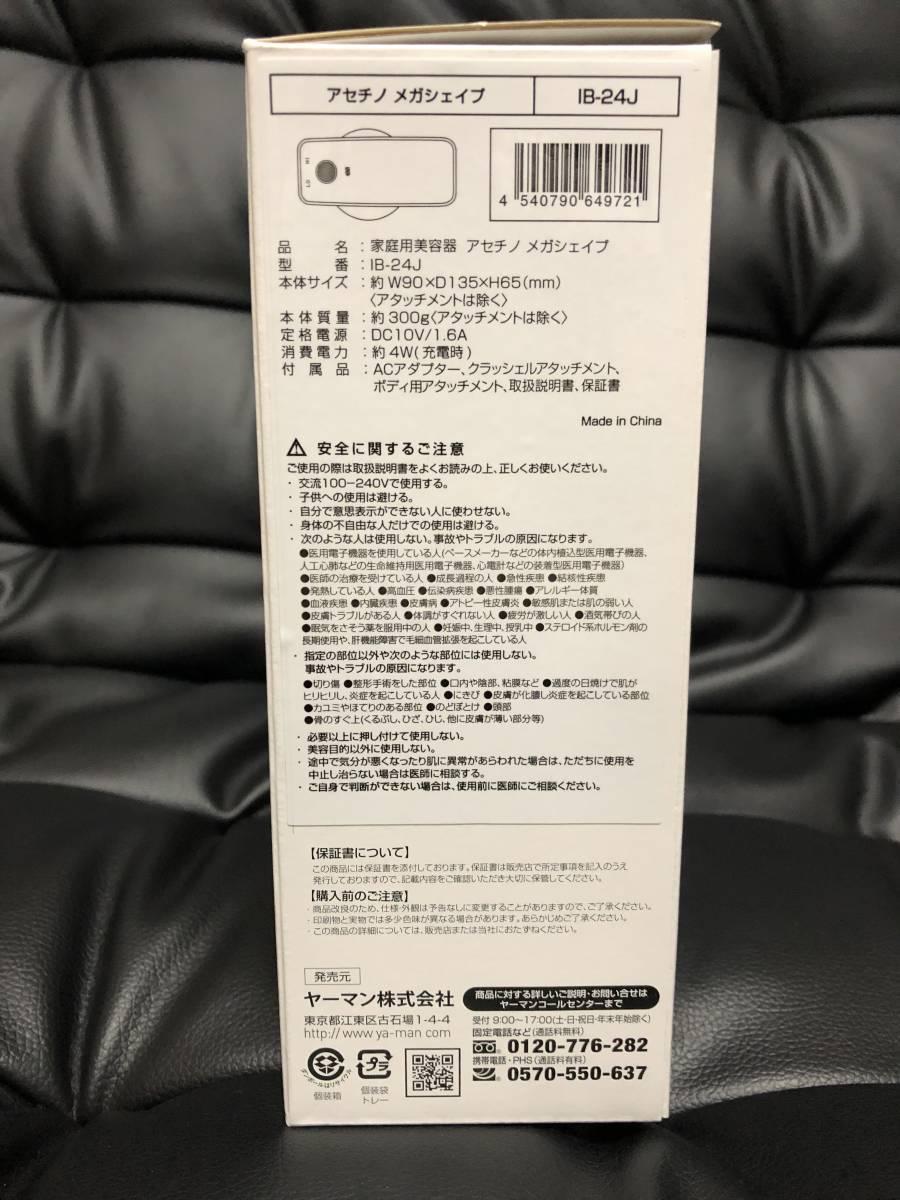 【送料無料・新品未開封品】ヤーマン アセチノメガシェイプYA-MAN ACETINO (アセチノ) IB-24J