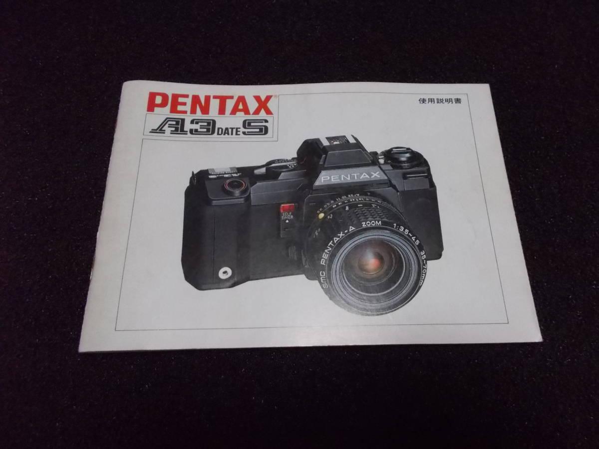 ペンタックス A3 DATE S 使用説明書_画像1