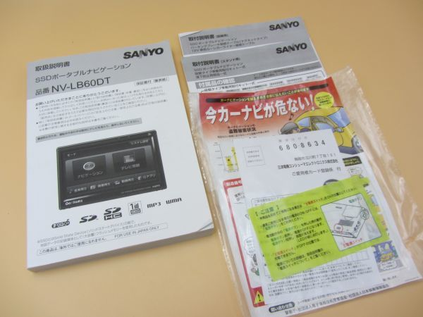 中古 SANYO NV-LB60DT/Gorilla Lite 5.0V型 ワンセグ SSDポータブルナビゲーション 8GB SSD ゴリラジャイロ カーナビ NAV018_画像8