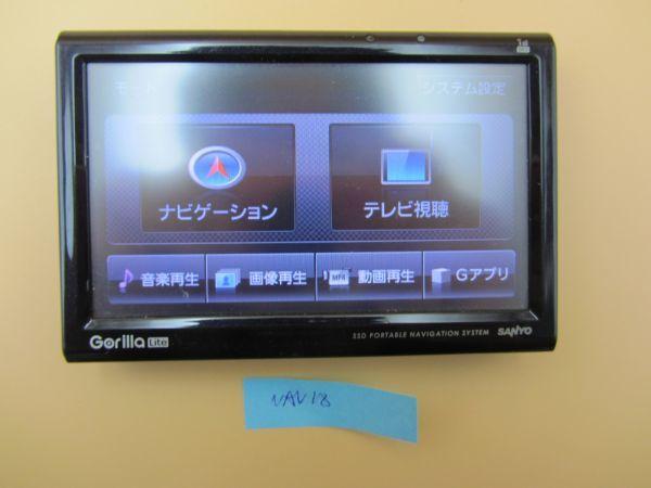 中古 SANYO NV-LB60DT/Gorilla Lite 5.0V型 ワンセグ SSDポータブルナビゲーション 8GB SSD ゴリラジャイロ カーナビ NAV018_画像3