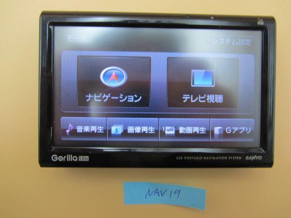 中古 SANYO NV-LB60DT/Gorilla Lite 5.0V型 ワンセグ SSDポータブルナビゲーション 8GB SSD ゴリラジャイロ カーナビ NAV019_画像2