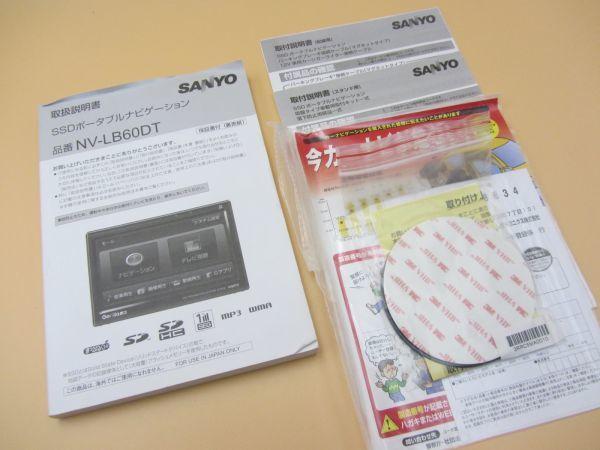中古 SANYO NV-LB60DT/Gorilla Lite 5.0V型 ワンセグ SSDポータブルナビゲーション 8GB SSD ゴリラジャイロ カーナビ NAV019_画像7