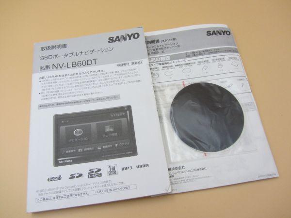 中古 SANYO NV-LB60DT/Gorilla Lite 5.0V型 ワンセグ SSDポータブルナビゲーション 8GB SSD ゴリラジャイロ カーナビ NAV017_画像8
