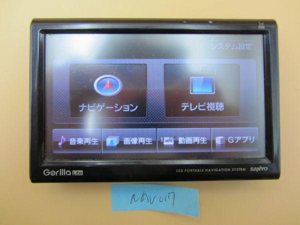 中古 SANYO NV-LB60DT/Gorilla Lite 5.0V型 ワンセグ SSDポータブルナビゲーション 8GB SSD ゴリラジャイロ カーナビ NAV017_画像1