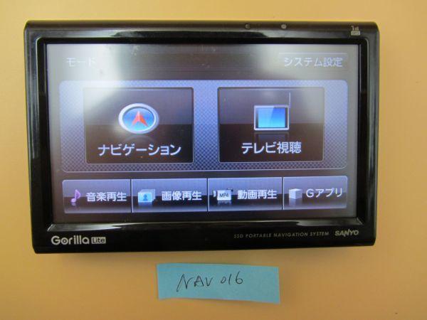 中古 SANYO NV-LB60DT/Gorilla Lite 5.0V型 ワンセグ SSDポータブルナビゲーション 8GB SSD ゴリラジャイロ カーナビ NAV016_画像1