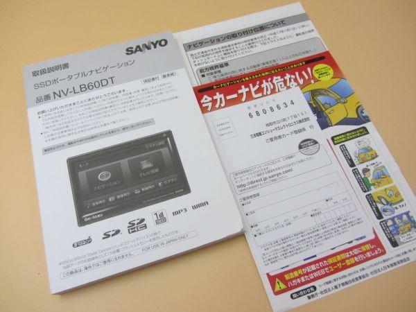 中古 SANYO NV-LB60DT/Gorilla Lite 5.0V型 ワンセグ SSDポータブルナビゲーション 8GB SSD ゴリラジャイロ カーナビ NAV016_画像7