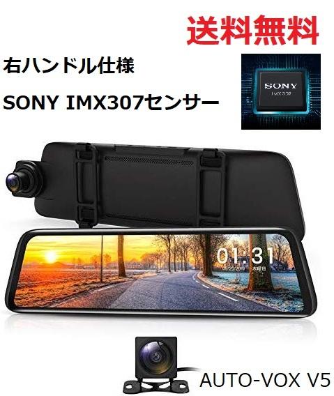 AUTO-VOX ドライブレコーダー 前後カメラ 右ハンドル仕様 デジタルインナーミラー 駐車監視 1080P タッチパネル Sonyセンサー 送料無料