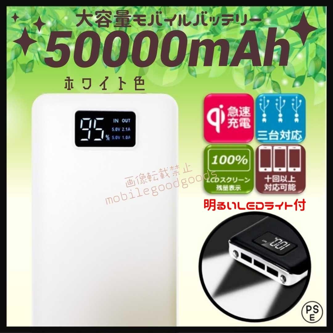 送料安★安心のPSE認証モバイルバッテリー 50000mAh ホワイト色 即発送 急速充電 ラ
