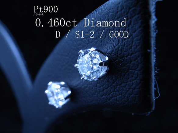最落無!最高最上級Dカラー 0.460ct大粒天然ダイヤD/SI2/G鑑付