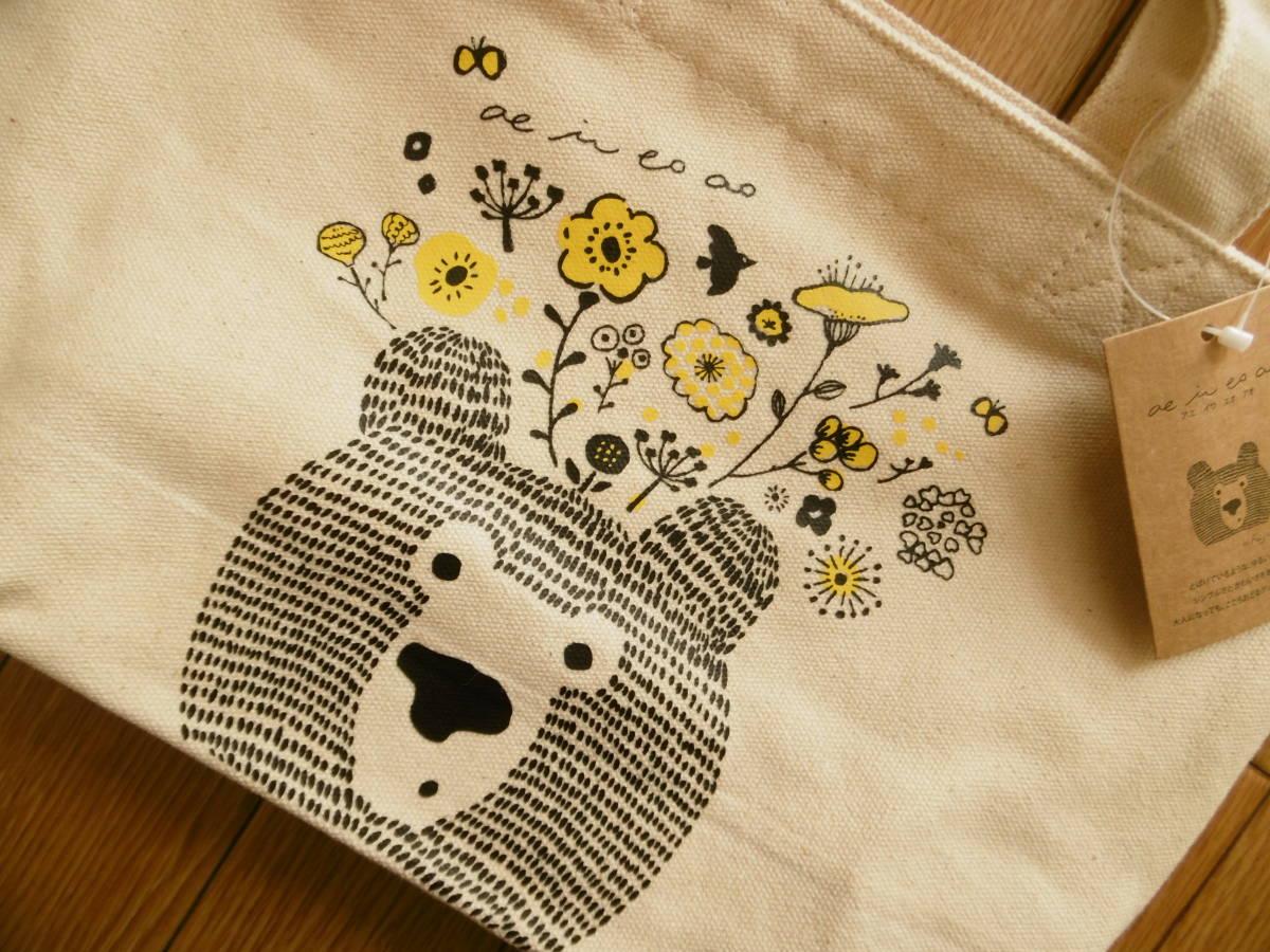 アエ イウ エオ アオ ミニ トートバッグ (クマ) くまさんとお花 フラワー くま_画像2