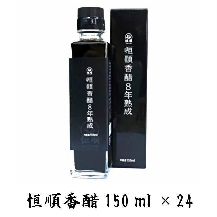 8年熟成恒順香醋 150ml×24 こうじゅんこうず 鎮江香醋 長期熟成_画像1