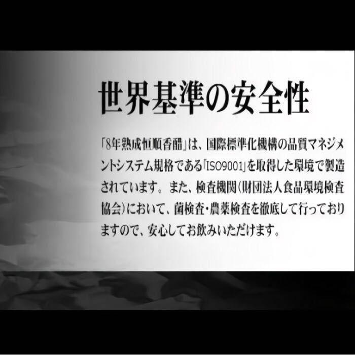 8年熟成恒順香醋 150ml×24 こうじゅんこうず 鎮江香醋 長期熟成_画像6