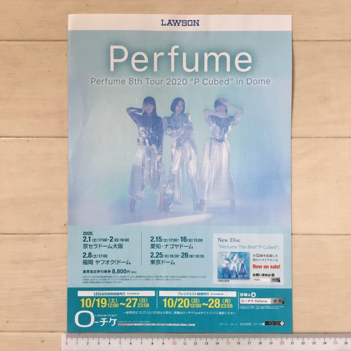 """値下↓Perfume 8th Tour 2020 """"P Cubed""""in Dome (パフューム)/高橋優 LIVE TOUR 2019-2020「free style stroke」ローソンA4チラシ1枚_画像1"""