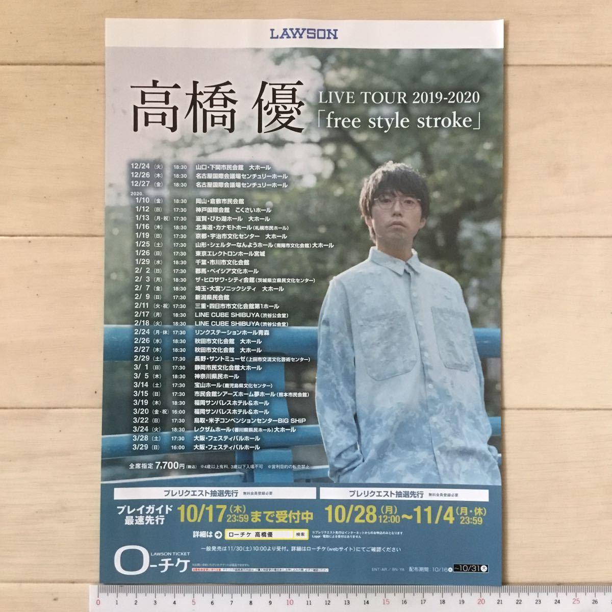 """値下↓Perfume 8th Tour 2020 """"P Cubed""""in Dome (パフューム)/高橋優 LIVE TOUR 2019-2020「free style stroke」ローソンA4チラシ1枚_画像3"""