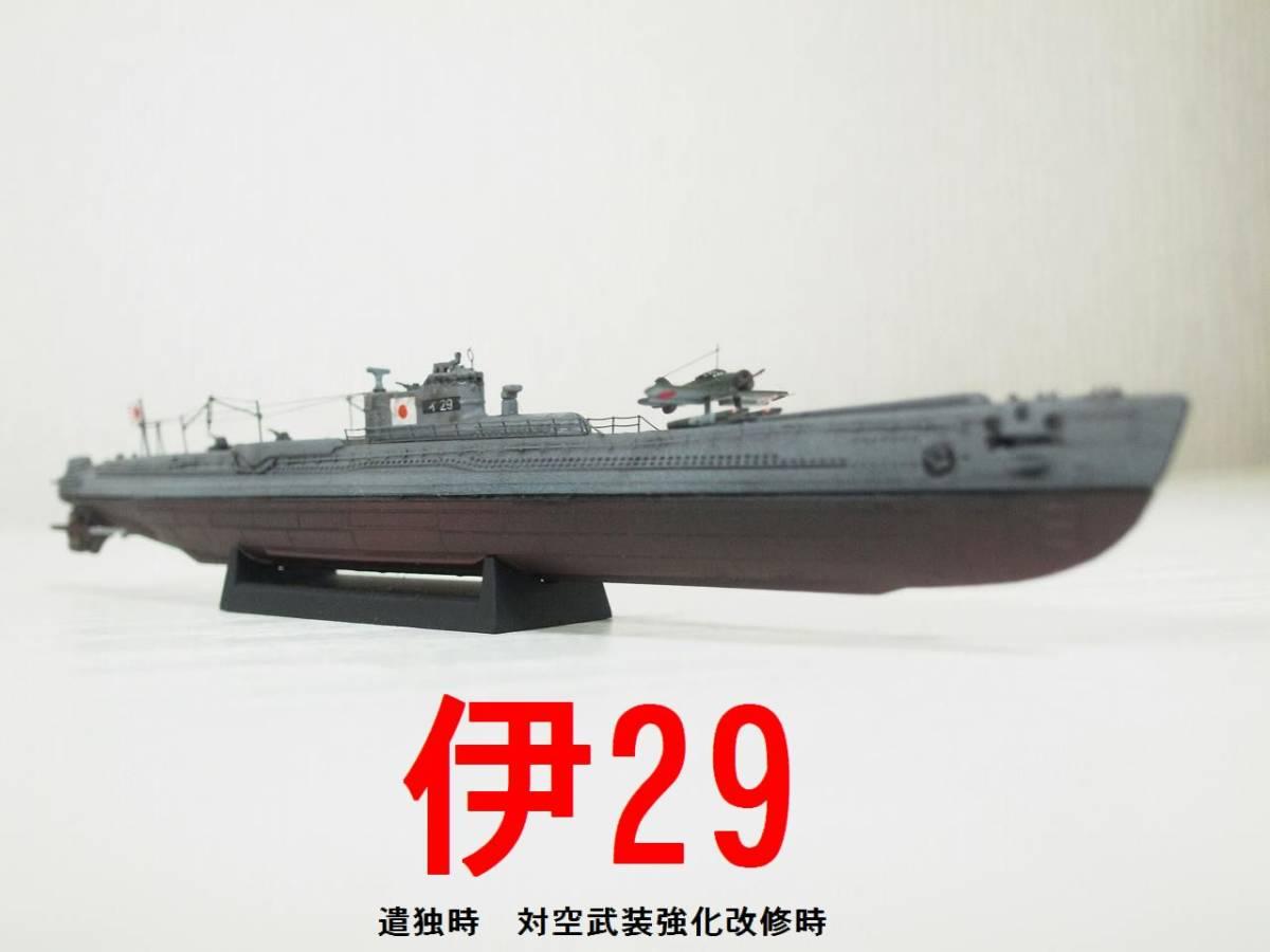 ☆1/700 日本海軍『伊29』精密完成品☆