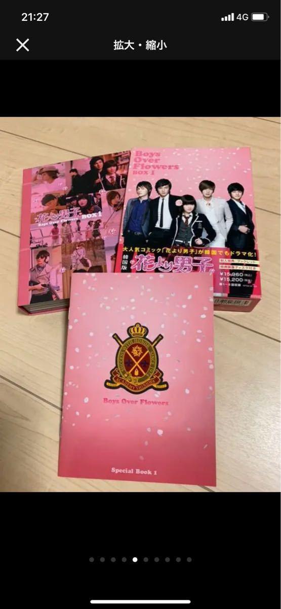 花より男子DVD &F4スペシャルエディション
