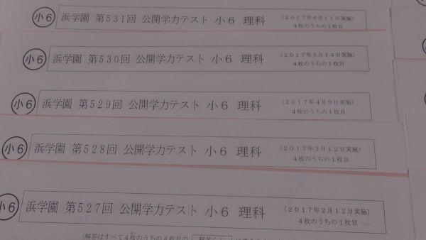 代購代標第一品牌 樂淘letao 浜学園小6 2017年度 理科公開