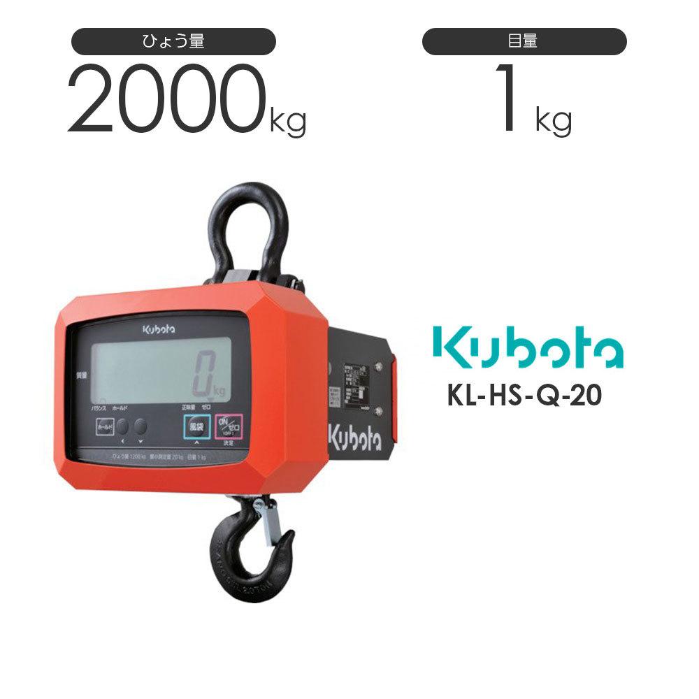Kubota クボタ KL-HS-Q ひょう量2000kg クレーンスケール フックスケール(検定無) KL-HS-Q-20 直示式_kl-hs-q-20