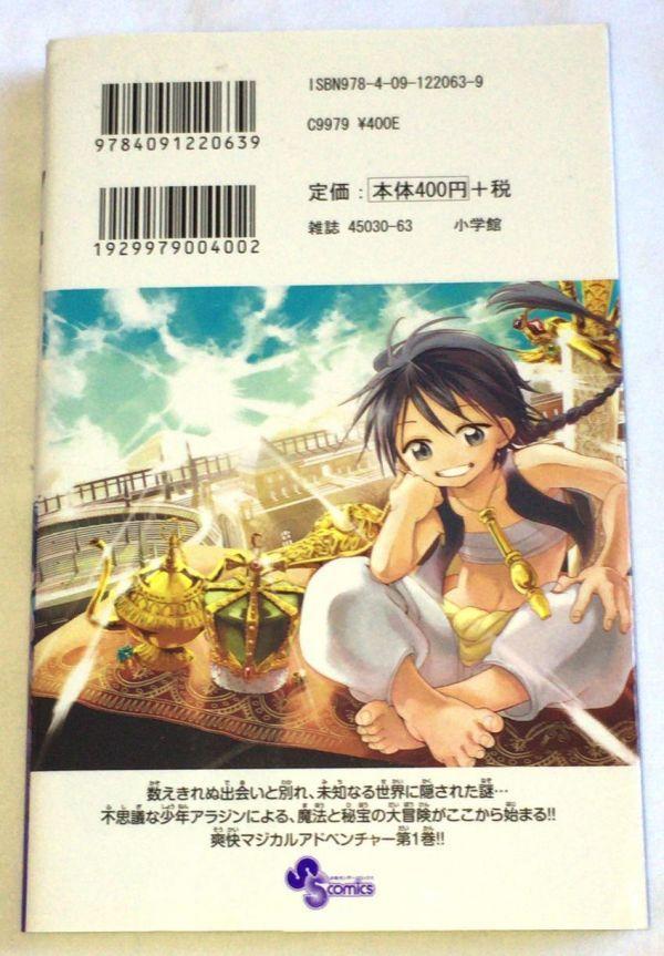 MAGI マギ 第一巻 初版 2009年 大高忍 小学館_画像5
