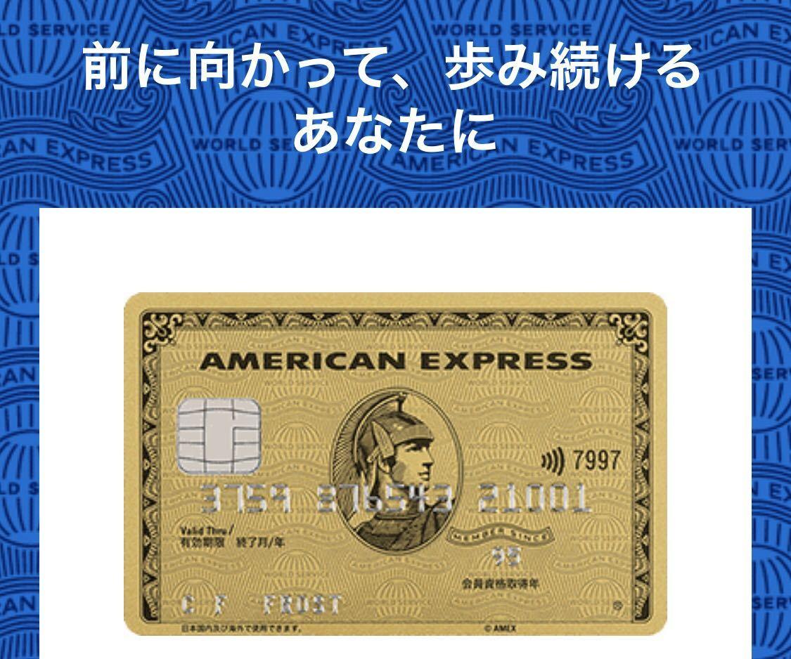 ◆正規紹介◆ 謝礼あり グリーン・ゴールド・プラチナ・ビジネス 各種アメックスカード アメリカンエキスプレス AMEX spg 審査優遇_画像1