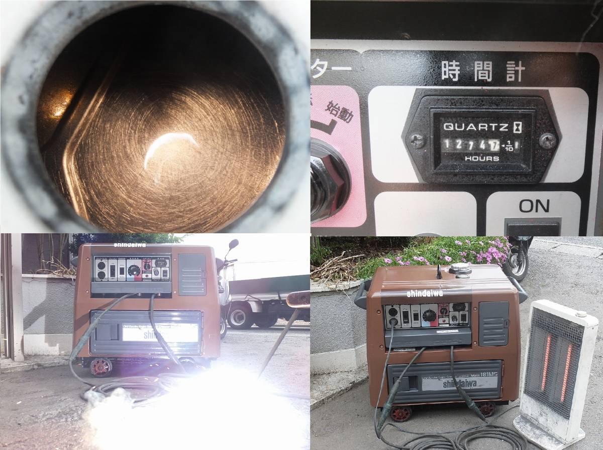 新ダイワ□EGW-181MS□防音型□発電機□溶接機_画像7