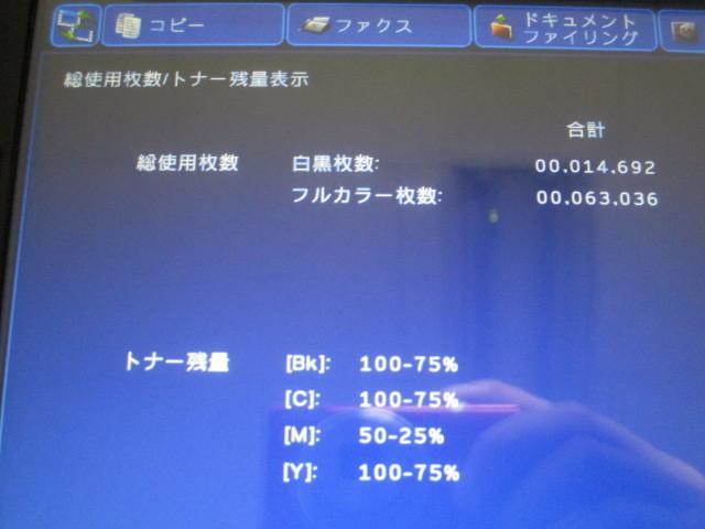 A05776【無線LAN・Mac対応】シャープ A3 カラー複合機/SHARP MX-3640FN 希少 最上位モデル コピー/FAX/プリンタ/スキャナ◎おまけトナー付_画像3