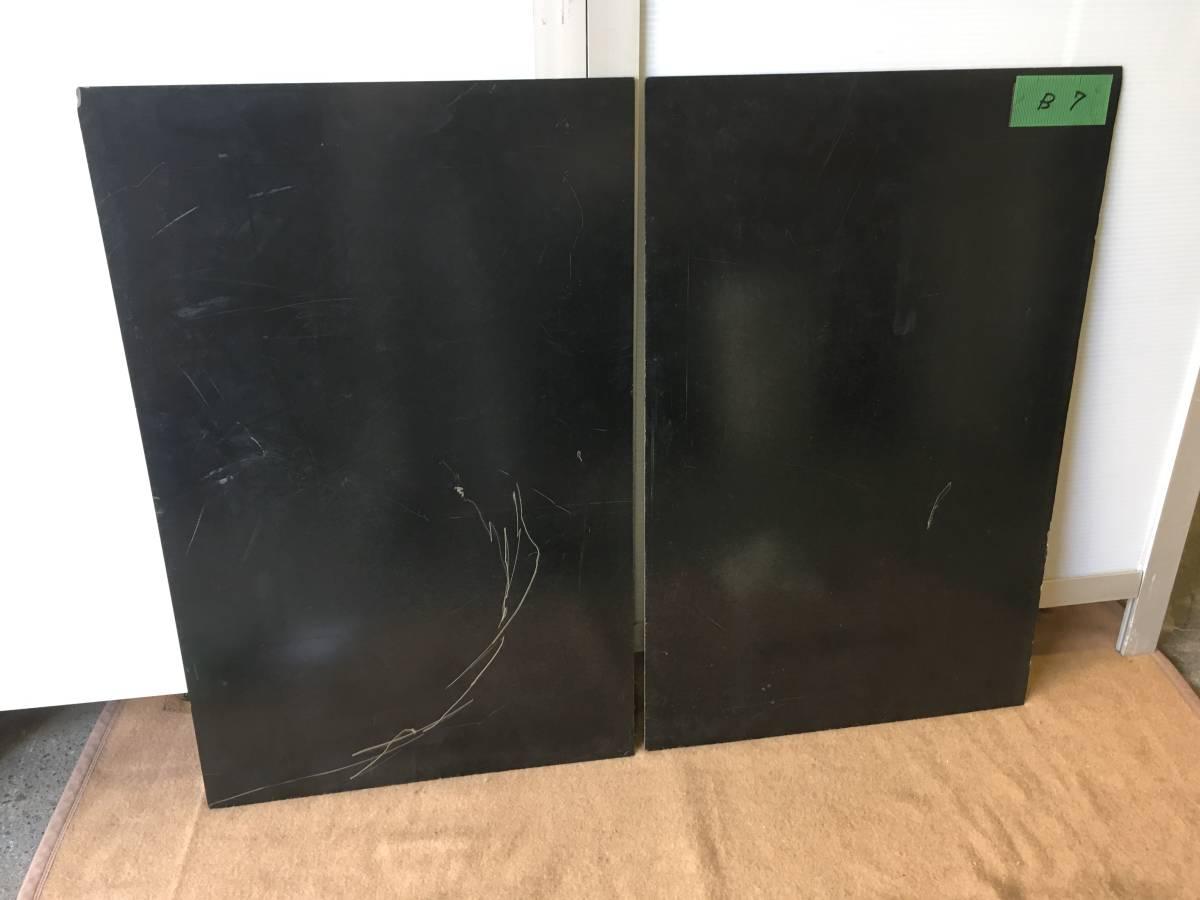 ●B7 引取歓迎 プラスチック板 黒 2枚 51.5x79.5x厚み0.2cm 端材 樹脂素材 切削加工用に 管理:1F_画像1