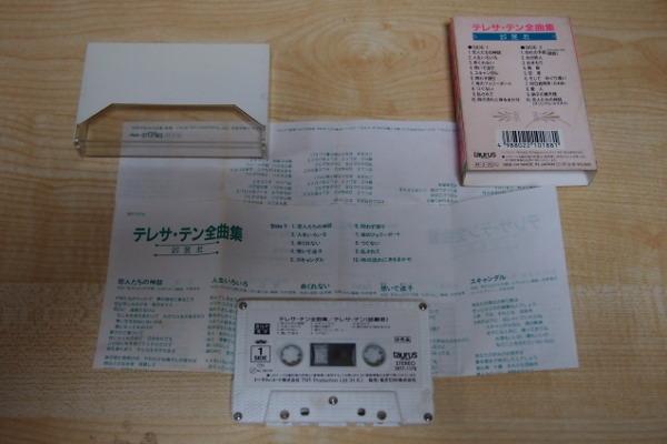 即決 29999円 カセット 宣伝用 見本 非売品 テレサ・テン 全曲集 38TT-1178 鄧麗君 Teresa Teng TAURUS 全20曲_画像3