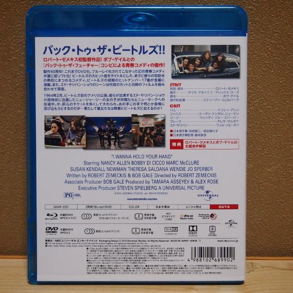 送料無料 即決 2499円 ブルーレイ+DVDセット Blu-ray 617 抱きしめたい ロバート・ゼメキスの初監督作 青春コメディ 女の子たちの珍道中_画像2