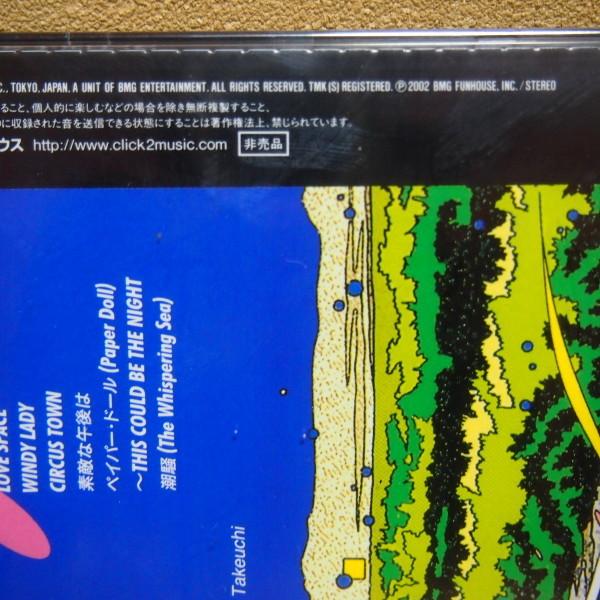 即決 7999円 CD 未開封 稀少 山下達郎 応募特典非売品 2002年本人リマスタ 初公式CD化 DJ入コンピCD『COME ALONG/カムアロング』小林克也_画像3