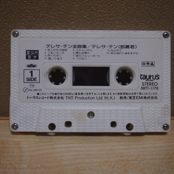 即決 29999円 カセット 宣伝用 見本 非売品 テレサ・テン 全曲集 38TT-1178 鄧麗君 Teresa Teng TAURUS 全20曲_画像4