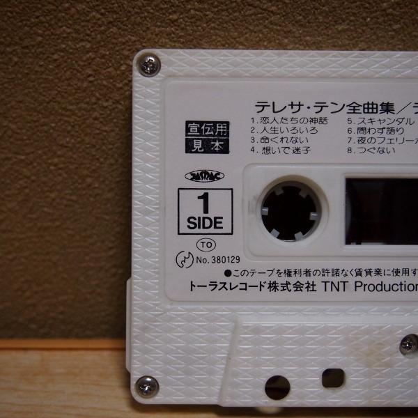即決 29999円 カセット 宣伝用 見本 非売品 テレサ・テン 全曲集 38TT-1178 鄧麗君 Teresa Teng TAURUS 全20曲_画像5