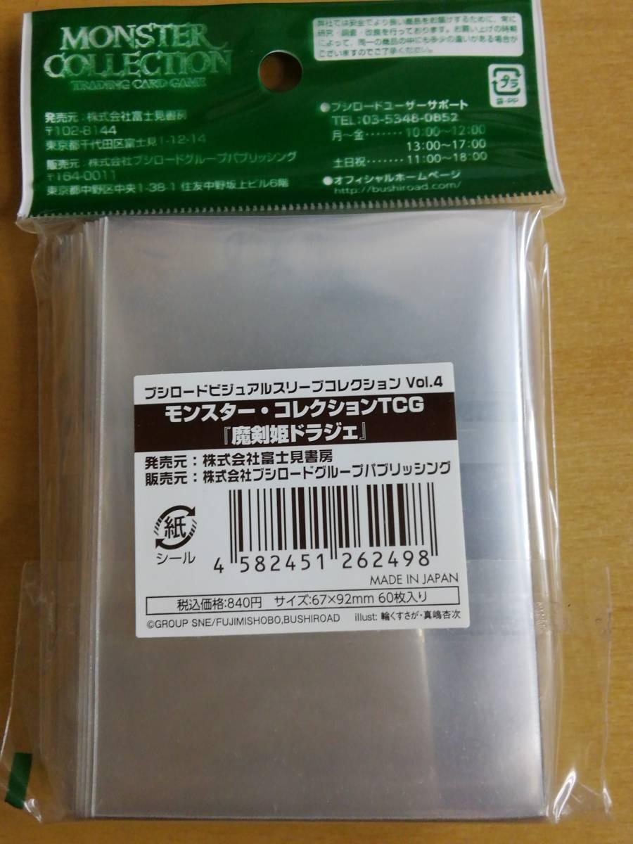 ブシロード ビジュアルスリーブコレクション Vol.4 モンスター・コレクションTCG 『魔剣姫ドラジェ』_画像2