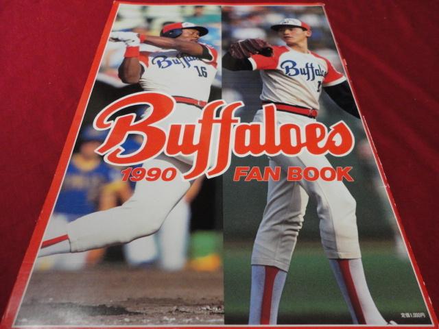 【プロ野球】近鉄バファローズファンブック1990_画像1