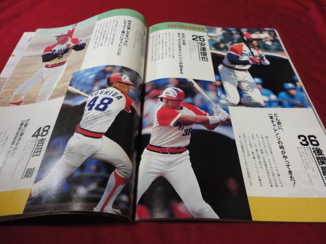 【プロ野球】近鉄バファローズファンブック1990_画像2