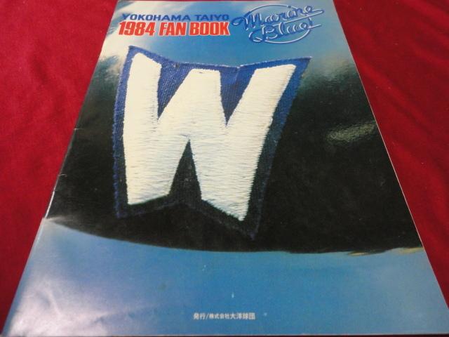 【プロ野球】横浜大洋ホエールズ1984ファンブック _画像1