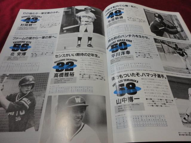 【プロ野球】横浜大洋ホエールズ1984ファンブック _画像2