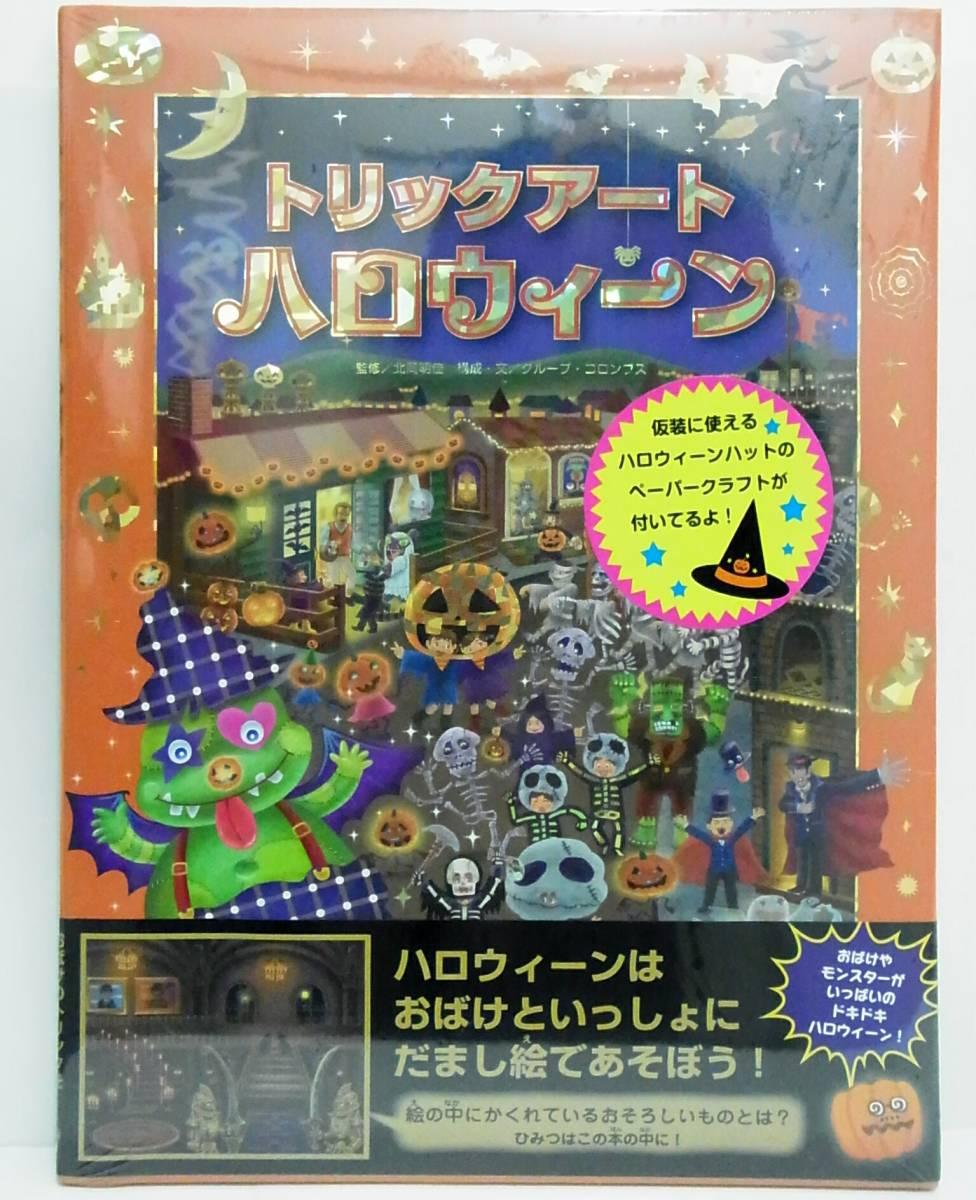 стоимость доставки 370 иен ~ новый товар Trick искусство Halo we n маскарадный костюм Halo we n шляпа бумажное моделирование имеется приключения 7 ребенок начальная школа младшие классы ... книжный магазин