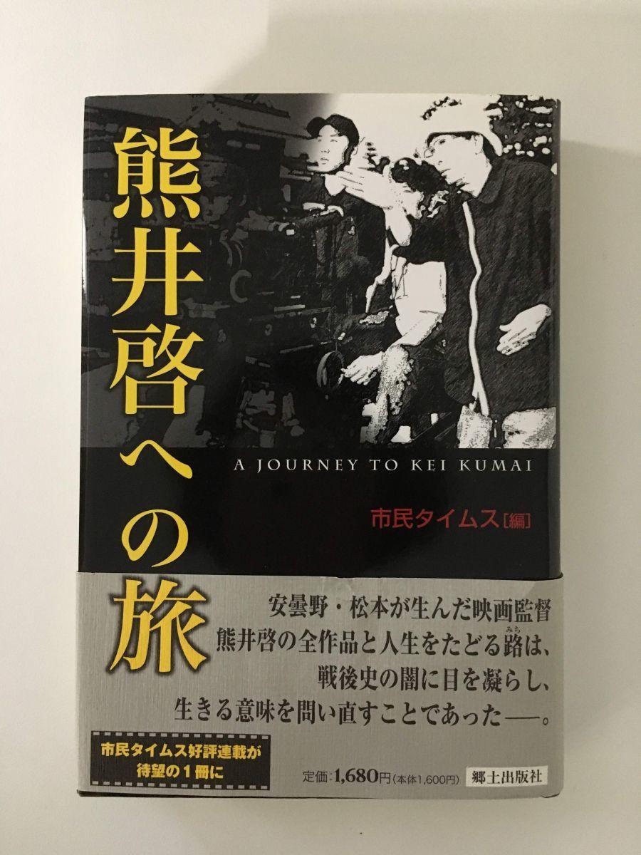 【B】M2 熊井啓への旅 (単行本) /市民タイムス_画像1