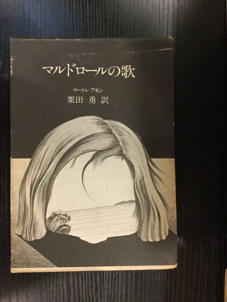 【B】YP マルドロールの歌 / ロートレアモン、 栗田 勇_画像1
