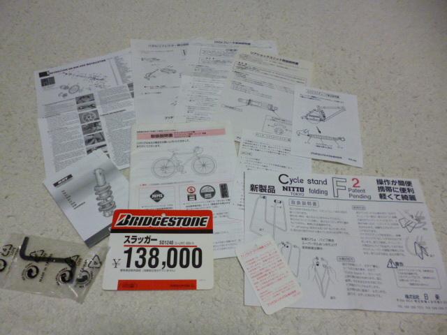 ブリヂストン サイクル スラッガー SD1240 スタンド ダウンヒル マウンテンバイク MTB Wサスペンション ディスクブレーキ_画像9