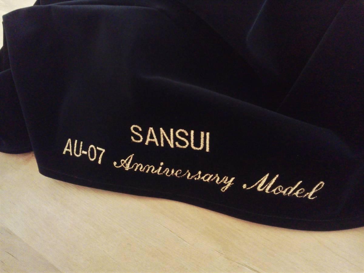 SANSUI AU-07 Anniversary Model 専用 高級オーディオカバー ベルベット・スエード製 オーダーメイド仕様_ご希望の文字を刺繍可能