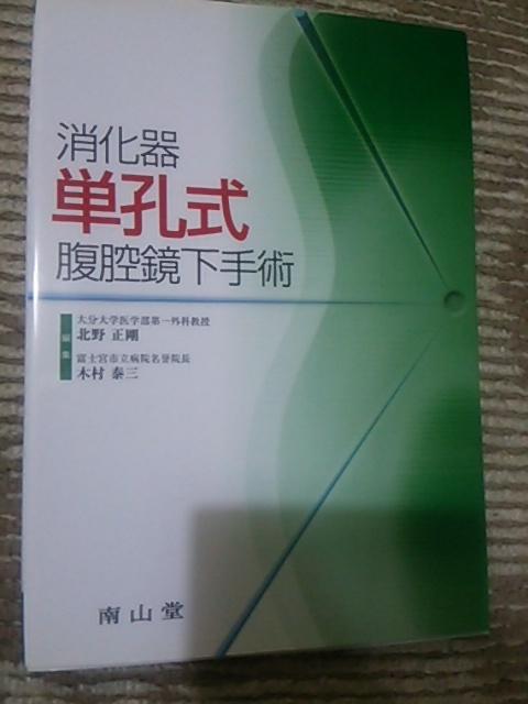消化器単孔式 腹腔鏡下手術_画像1