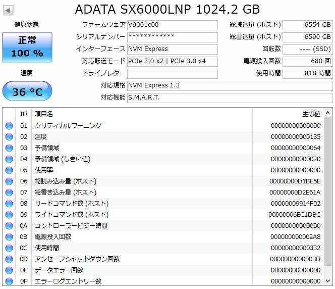 ADATA SSD 1TB SX6000 Lite シリーズ M.2 PCIe3.0×4 ASX6000LNP-1TT-C_画像4