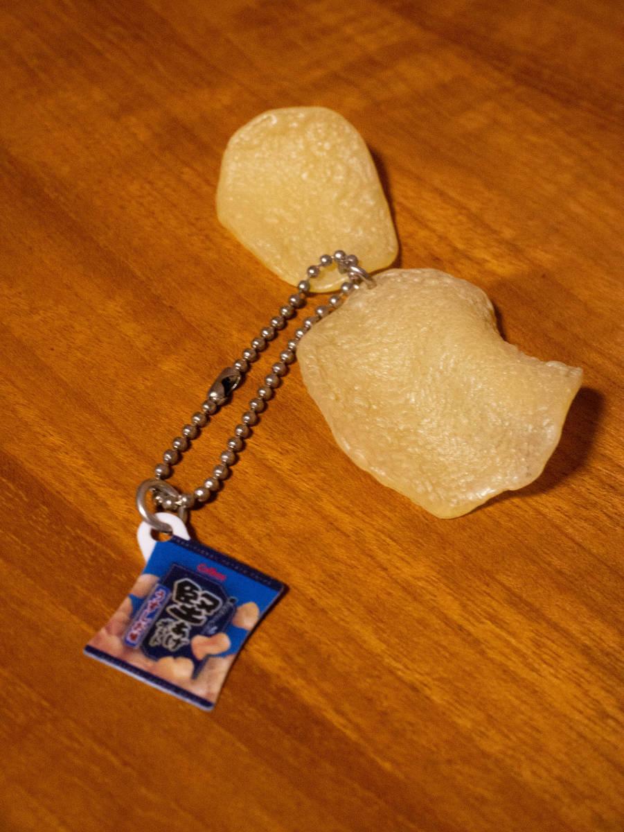 堅あげポテト おかしなキーホルダー ポテトチップス ガチャガチャ カプセルトイ 食品サンプル カルビー 可愛い 美品 未使用_画像1