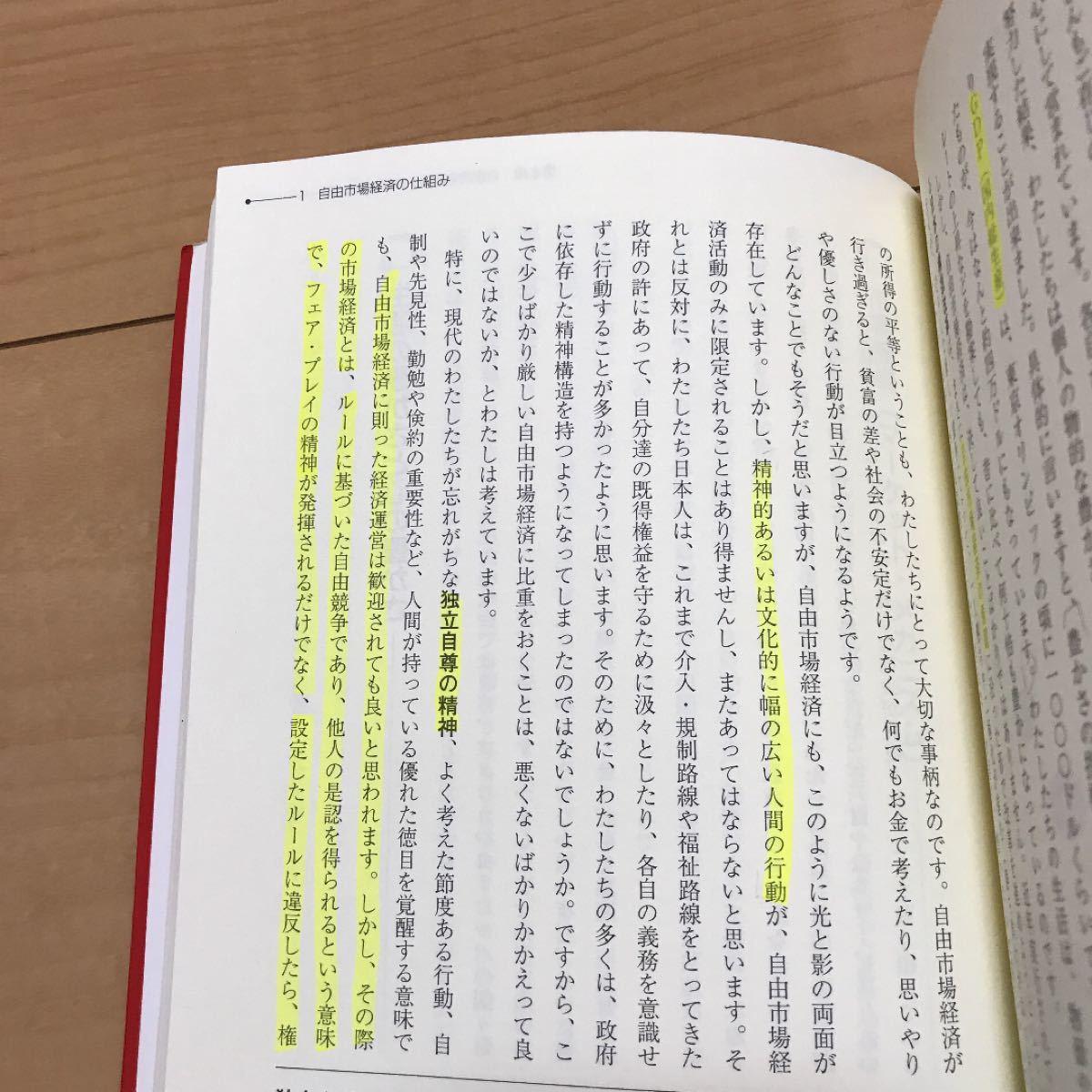 入門書を読む前の経済学入門