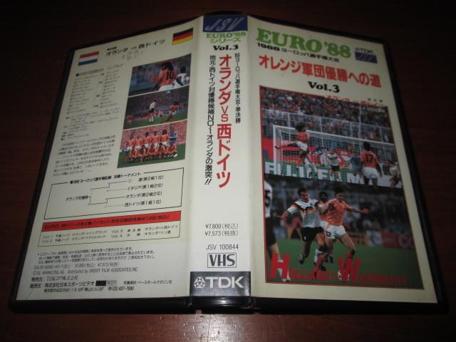 VHSビデオ EURO'88シリーズ VOL,3 ヨーロッパ選手権大会 準決勝  オレンジ軍団優勝への道 _画像2